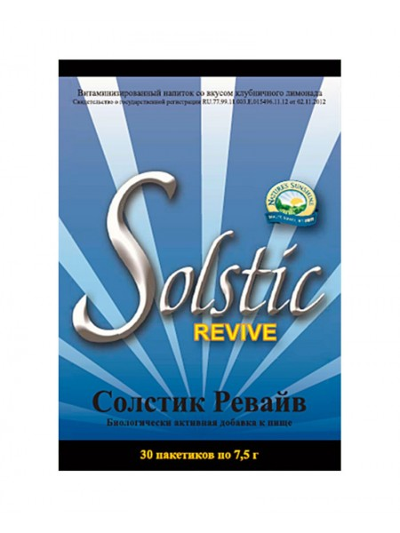 Солстик Ревайв (Solstic Revive)